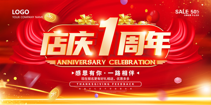 红色喜庆店庆1周年海报