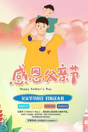 简约创意父亲节节日海报设计