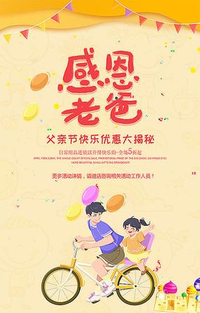 精美大气父亲节节日海报设计