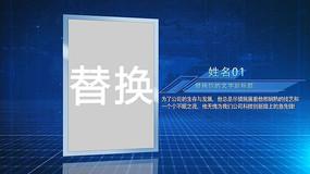 科技企业人物介绍AE模板