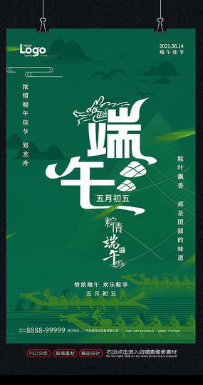绿色大气端午节中国风海报设计