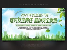 清新绿色2021年安全生产月展板