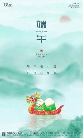水墨中国风地产端午节海报设计