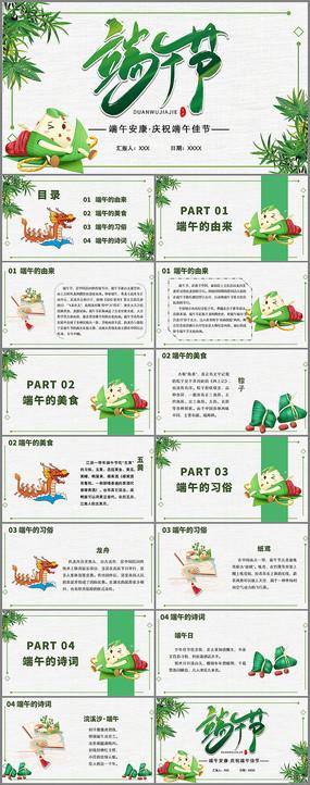 中国传统节日端午节PPT