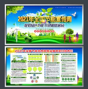 2021全国节能宣传周低碳日活动宣传栏