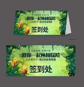 丛林大冒险活动签到处台卡