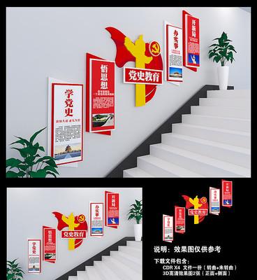 大气党史教育党建楼梯文化墙