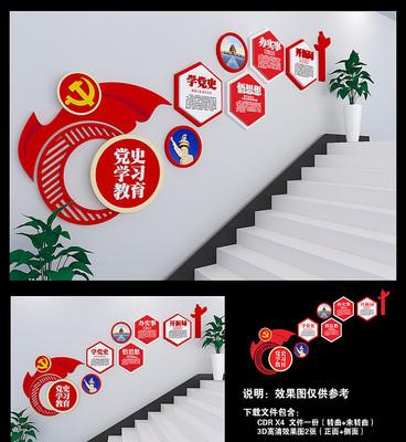 大气建党百年党史教育楼梯文化墙