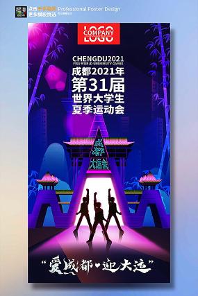 第31届世界大学生夏季运动会海报