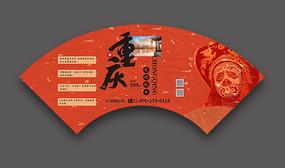 重庆旅游活动地贴