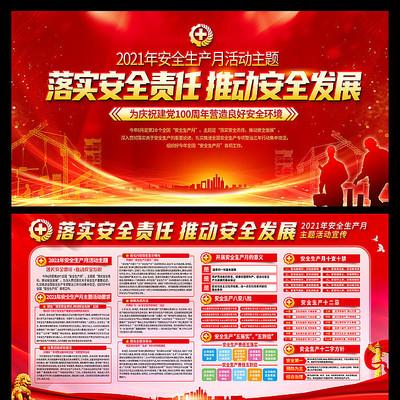 红色2021年安全生产月宣传栏