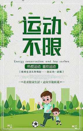 綠色大氣健康運動海報設計