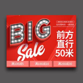 商店周年庆打折活动指引牌