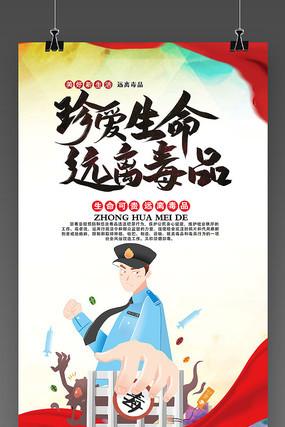 世界禁毒日海报设计
