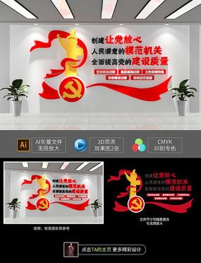 原创模范机关单位基层党建文化墙