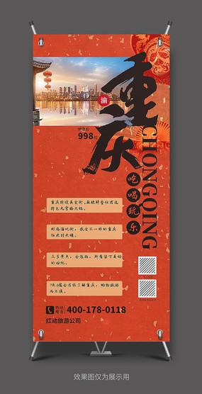 重庆旅游活动X展架