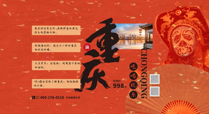 重庆旅游活动背景板