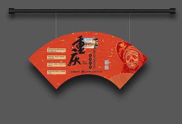 重庆旅游活动吊旗
