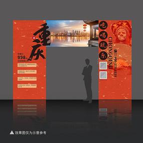 重庆旅游活动拱门