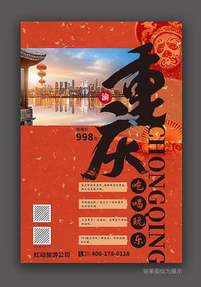 重庆旅游活动海报
