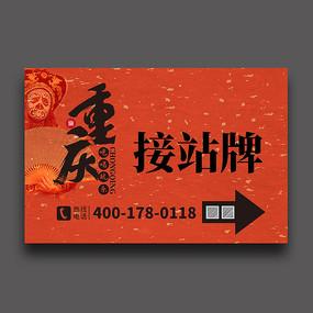 重庆旅游活动手举指引牌
