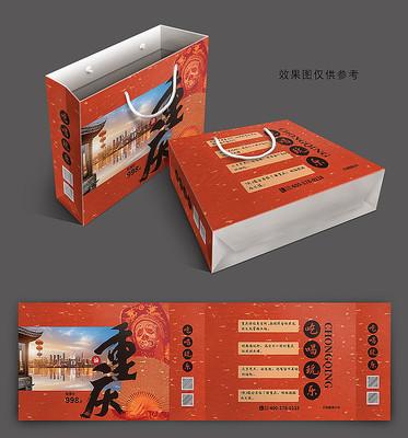 重庆旅游活动手提袋