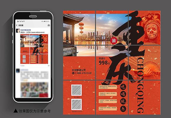 重庆旅游活动微信朋友圈9宫格