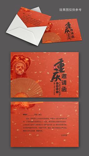 重庆旅游活动邀请函