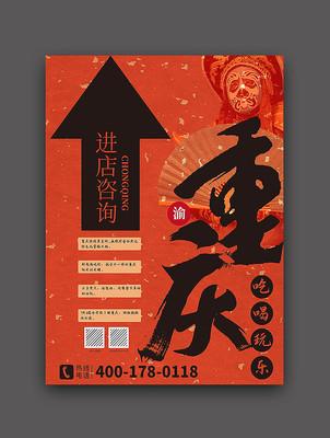 重庆旅游活动指引牌