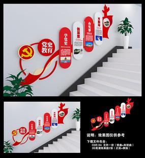 最新学党史悟思想楼梯文化墙