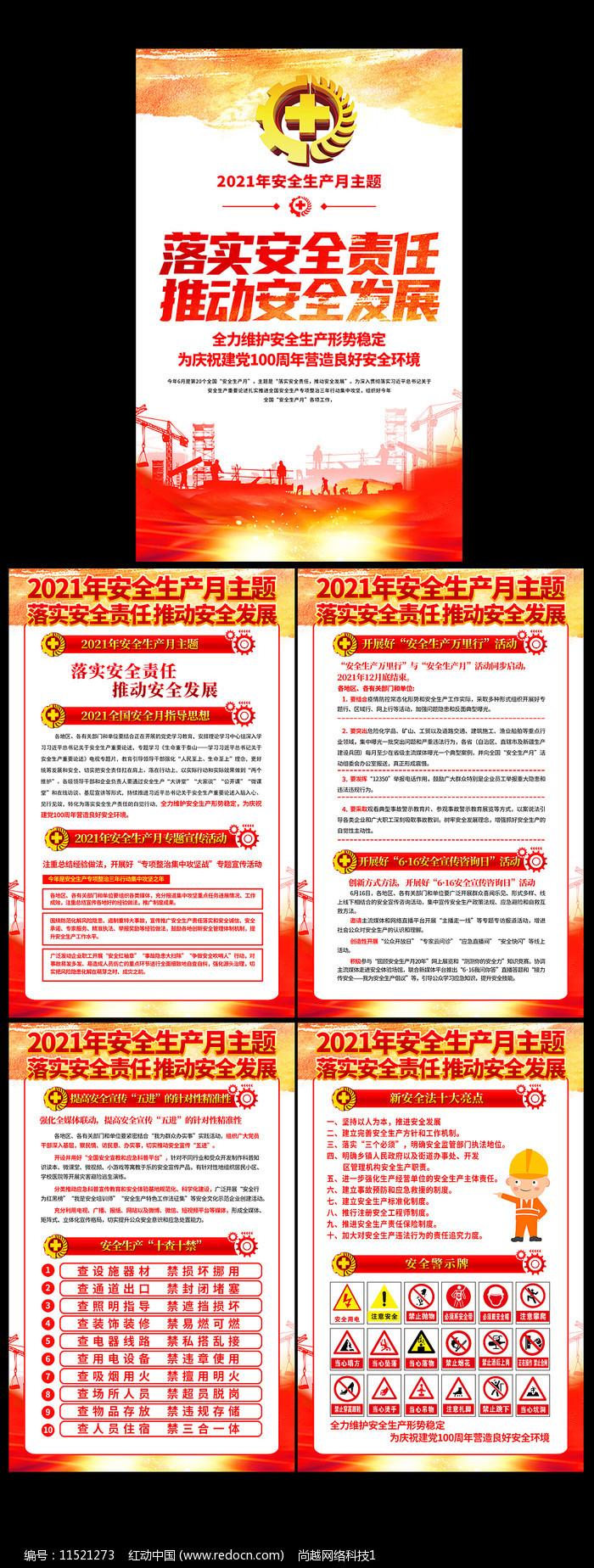 2021安全生产月宣传挂画展板图片