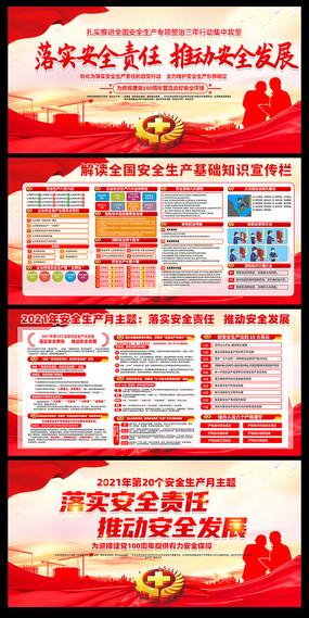 2021安全生产月知识宣传栏