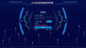 HUD科技数据登录界面
