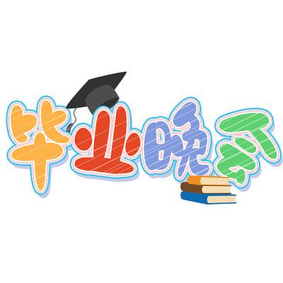 彩色毕业晚会创意设计艺术字元素