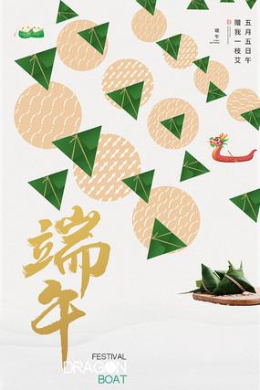 创意几何端午节传统节日海报设计