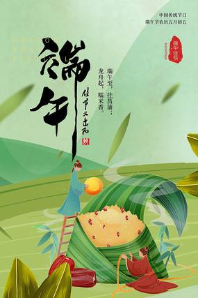传统节日端午节海报设计