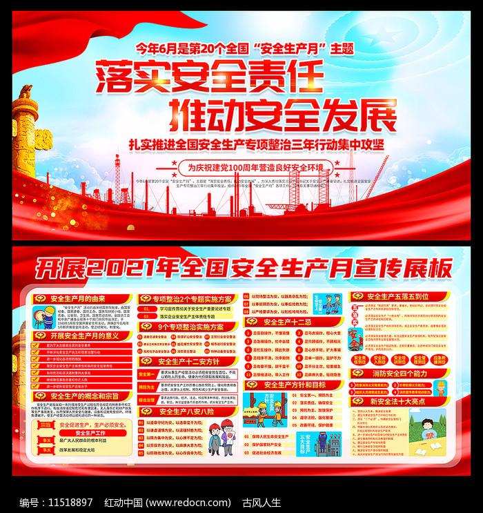 大气2021安全生产月宣传栏展板图片