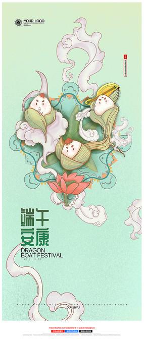 端午安康中国风端午节海报设计