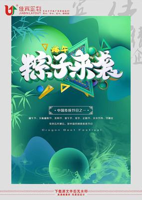 端午传统节日海报