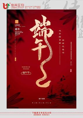 端午食粽海报