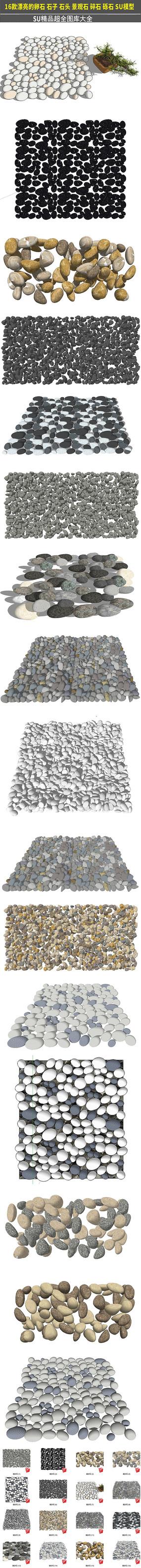 鹅卵石石头SU模型图集