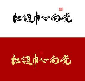 红领巾心向党书法字