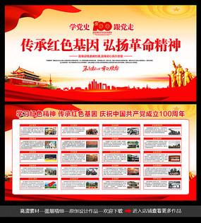 弘扬中国精神宣传展板