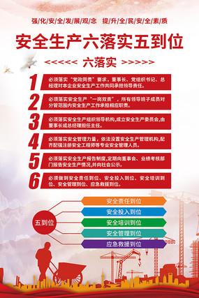 简约大气安全生产六落实五到位宣传海报