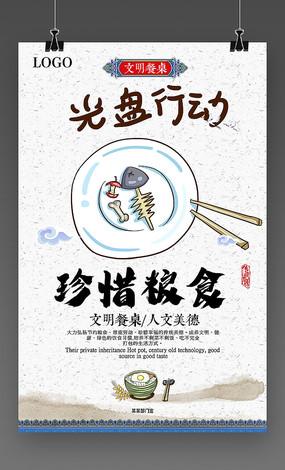 简约食堂文化珍惜粮食海报设计