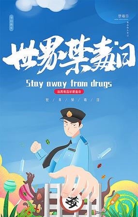 卡通创意世界禁毒日海报设计
