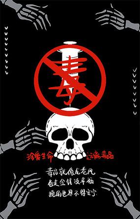 卡通禁毒宣传海报设计