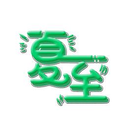 绿色清新夏至二十四节气创意设计艺术字元素