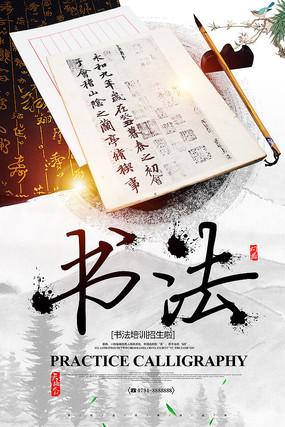 书法中国风海报设计