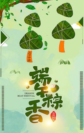 唯美大气端午节节日海报设计